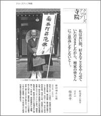月刊「知恩」 2010年11月号